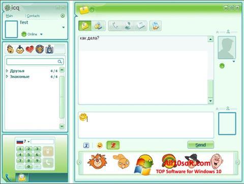 Снимка на екрана ICQ за Windows 10