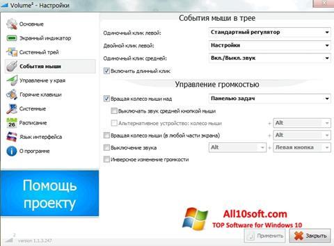 Снимка на екрана Volume2 за Windows 10