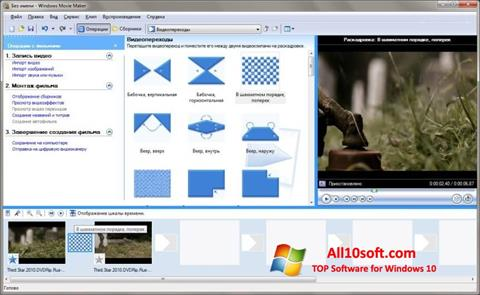 Снимка на екрана Windows Movie Maker за Windows 10