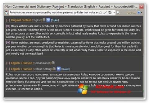 Снимка на екрана QDictionary за Windows 10