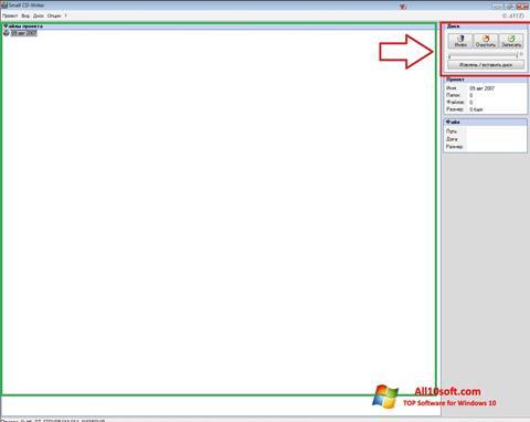 Снимка на екрана Small CD-Writer за Windows 10