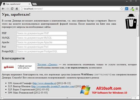 Снимка на екрана Denwer за Windows 10