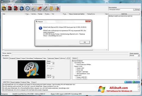 Снимка на екрана MediaCoder за Windows 10