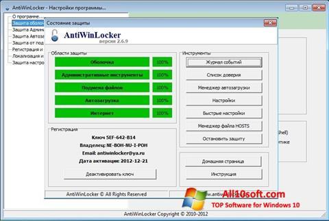 Снимка на екрана AntiWinLocker за Windows 10