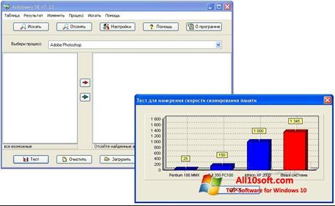 Снимка на екрана ArtMoney Pro за Windows 10