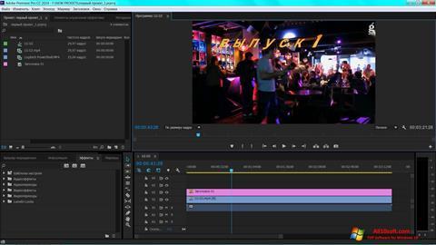 Снимка на екрана Adobe Premiere Pro за Windows 10