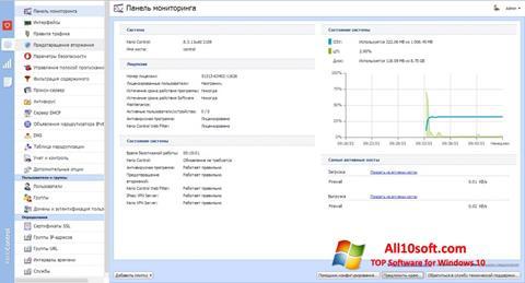 Снимка на екрана Kerio Control за Windows 10