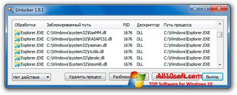 Снимка на екрана Unlocker за Windows 10