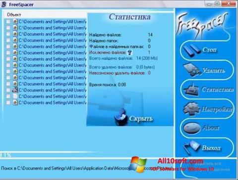 Снимка на екрана FreeSpacer за Windows 10