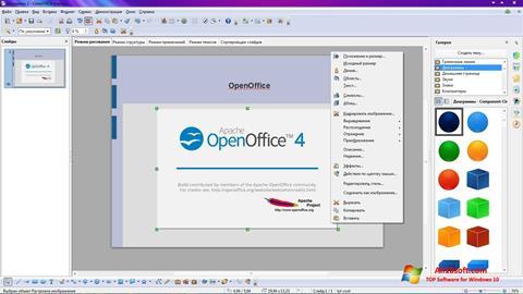 Снимка на екрана Apache OpenOffice за Windows 10