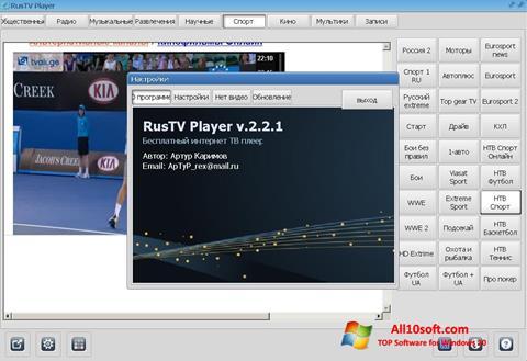 Снимка на екрана RusTV Player за Windows 10