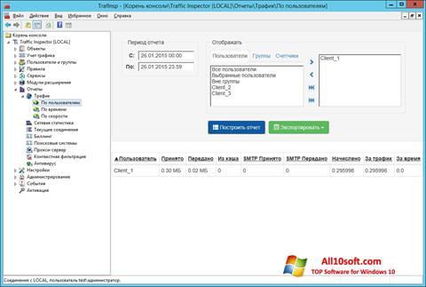 Снимка на екрана Traffic Inspector за Windows 10