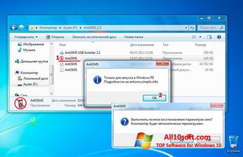Снимка на екрана AntiSMS за Windows 10
