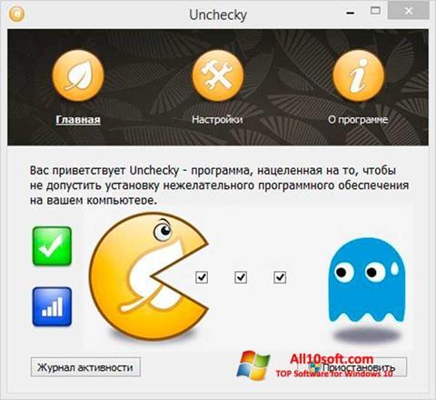Снимка на екрана Unchecky за Windows 10
