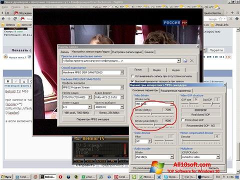 Снимка на екрана Behold TV за Windows 10