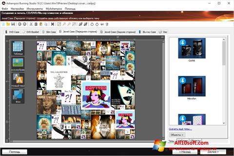 Снимка на екрана Ashampoo Burning Studio за Windows 10